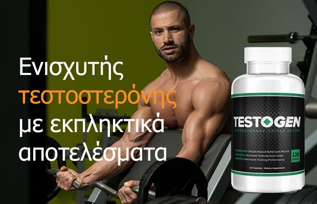 Testogen και άσκηση